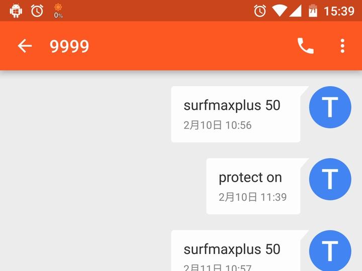 protect on を9999に送信