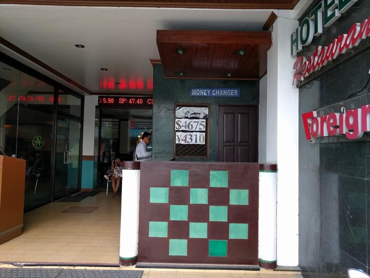 ナタリアホテルの両替所(2)