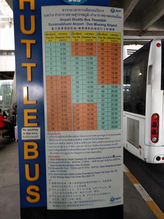 スワンナプーム⇔ドンムアン間のシャトルバス(時刻表)