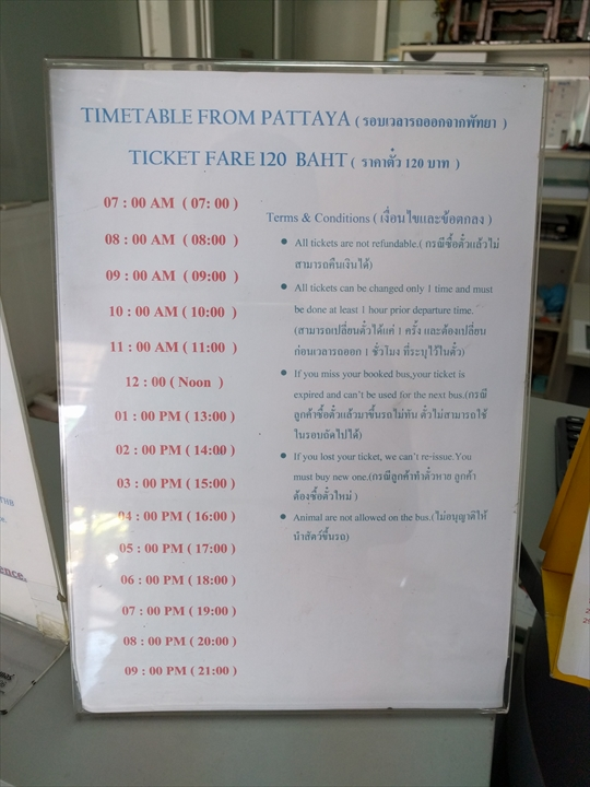 エアポート・パタヤ・バスの時刻表
