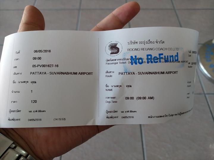 パタヤからスワンナプーム国際空港までバスで行く(チケット)