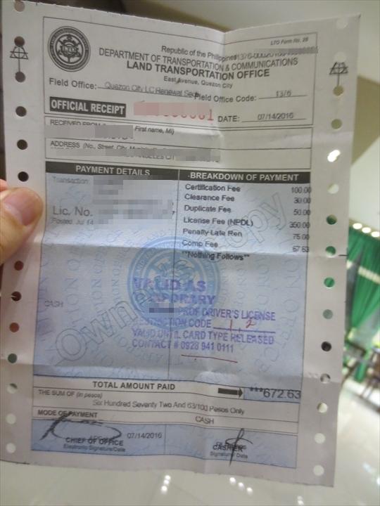 フィリピン免許証の更新(フィリピンライセンスの領収書)