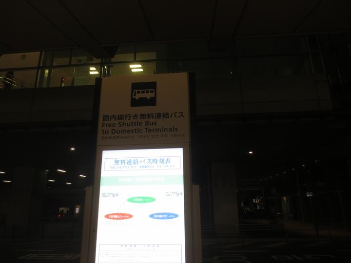 羽田空港の国際線の無料連絡バス乗り場