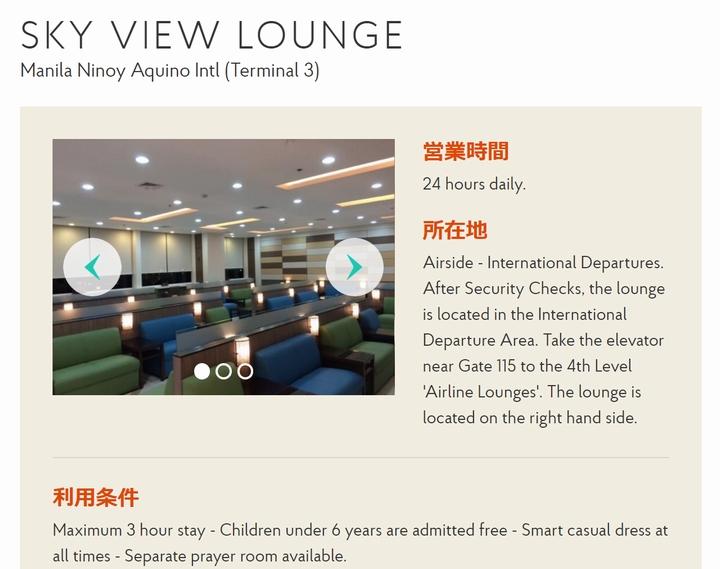 Sky View Lounge - Terminal3