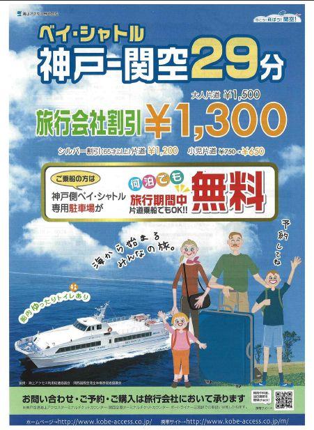 2009-2010 ベイシャトル(神戸-関空)旅行会社割引
