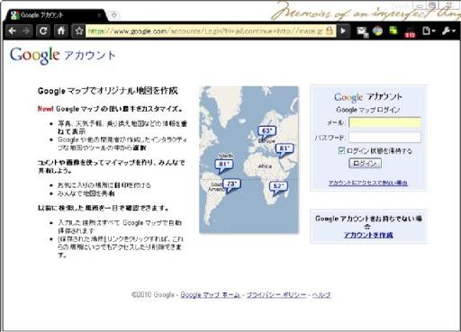 Googleマップへの掲載 - アカウントの取得