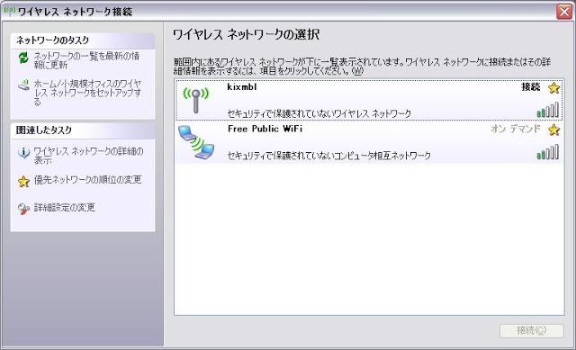 関空(KIX)のSSID