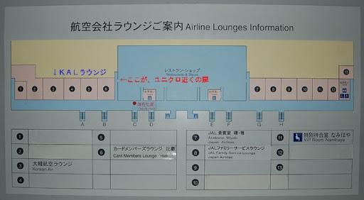 関空のラウンジマップ