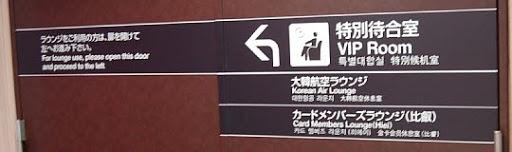 関空のラウンジに続くドア