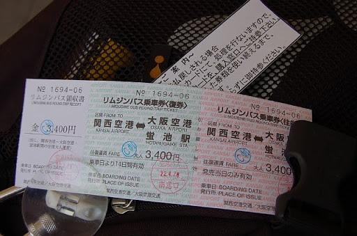 伊丹空港・関空のリムジンバス往復チケット