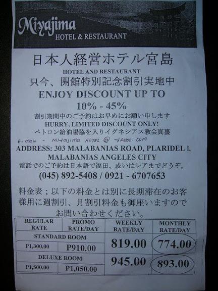 宮島ホテル - プロモパンフ(白黒(笑))