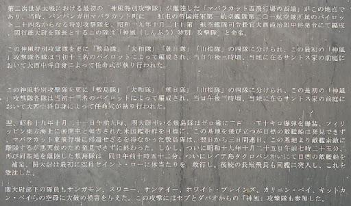 カミカゼ・ウェスト・エアーフィールド(5)