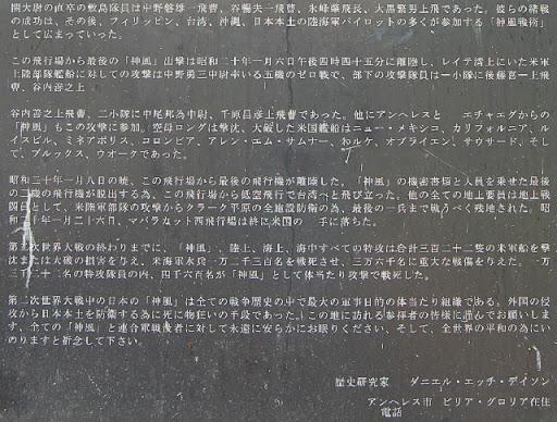 カミカゼ・ウェスト・エアーフィールド(6)