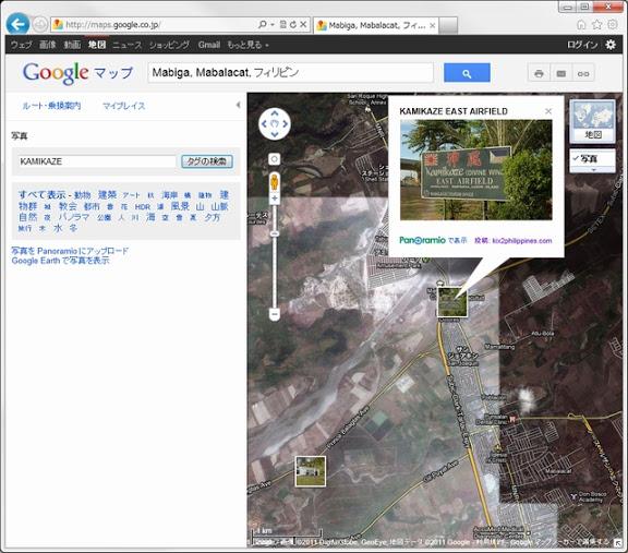 グーグルマップ - かみ□ぜの地