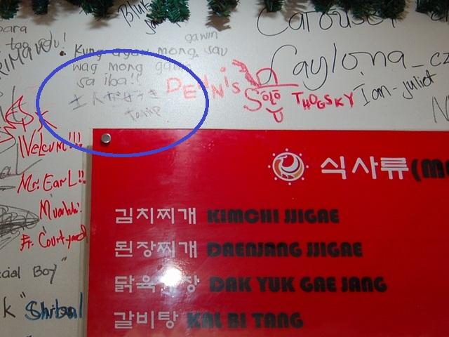 アンヘレスの韓国料理店(ジュモン)