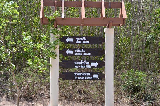 ラン島でレンタルバイク - こんな標識がある