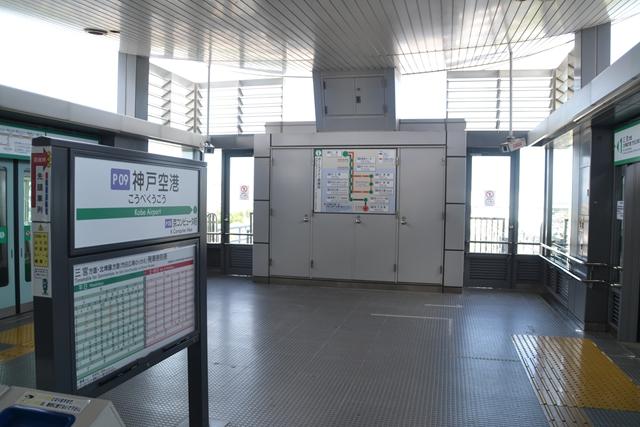 神戸空港 - ポートライナー[神戸空港]駅