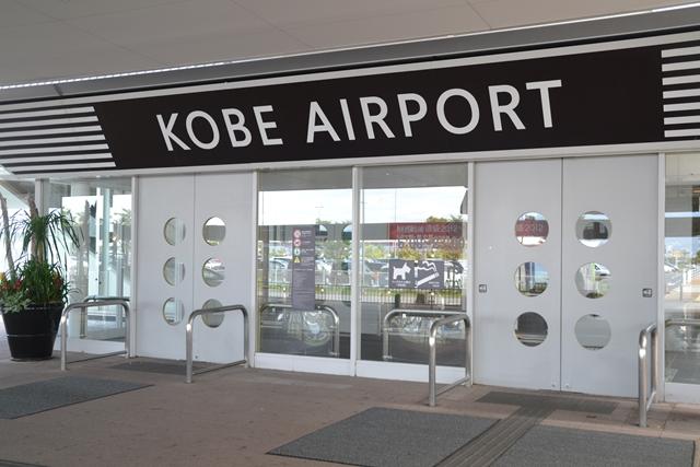 神戸空港 - 神戸空港入り口