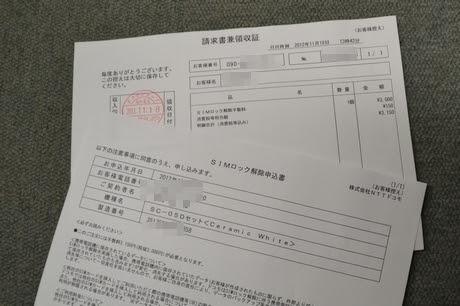 ドコモのSIMロック解除申込書と領収書