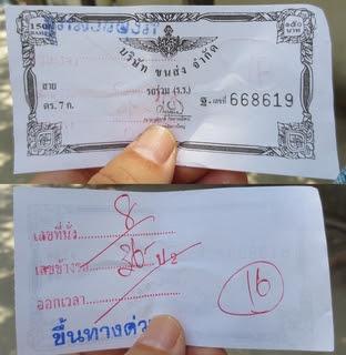 パタヤ行のチケット
