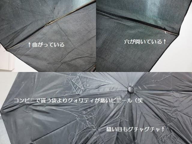 アンヘレスのフィールズで買った傘 - ナイスなクォリティ