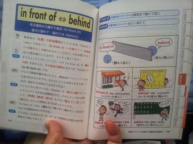 (カラー版)中学英語の前置詞を10時間で復習する本