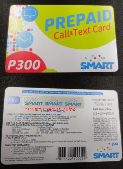 SMART LOAD CARD 表と裏 (P300のロードカード)