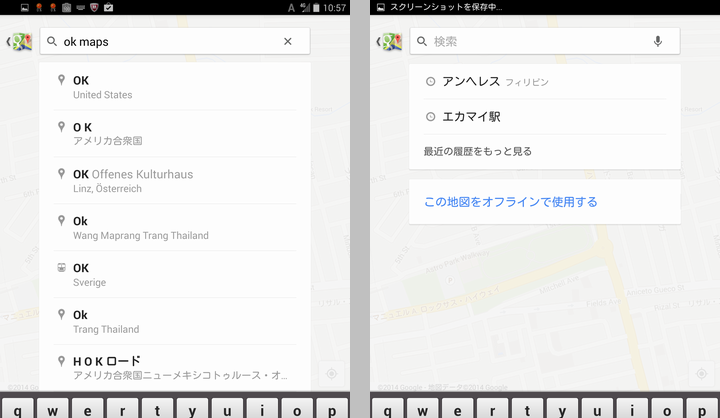 Googlemap screenshot for offline