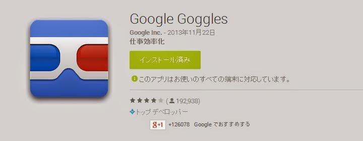 Google Goggles APP