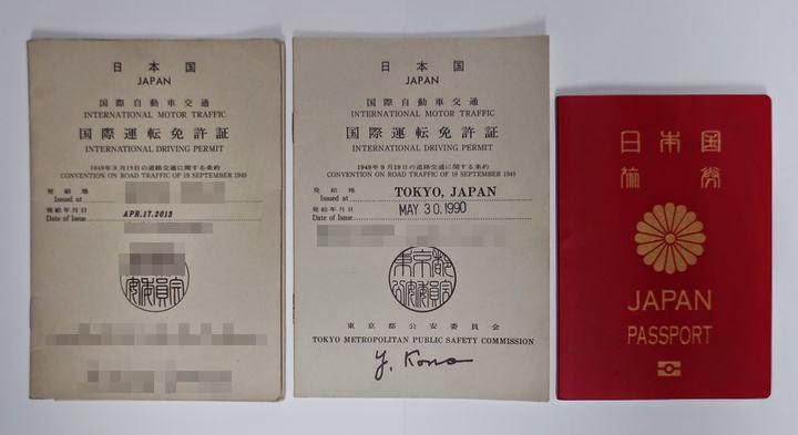 国際運転免許証(International Driving Permit)1