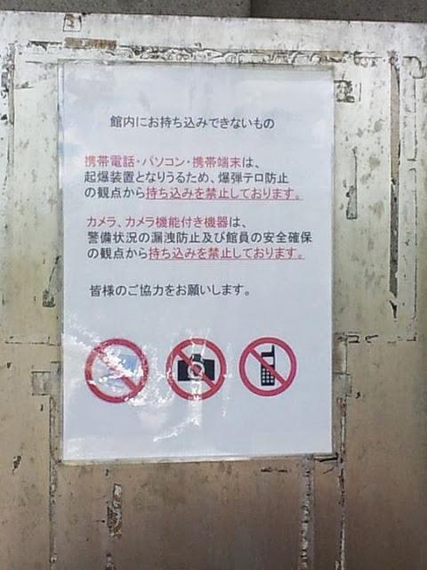 在比日本大使館の注意書き