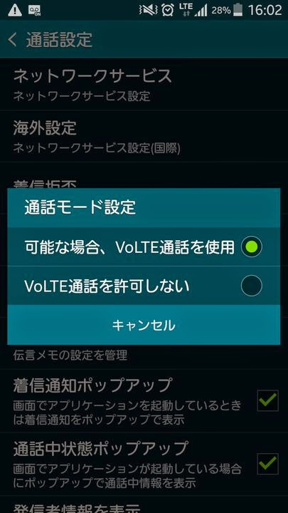 Glaxy S5 のVoLTE設定