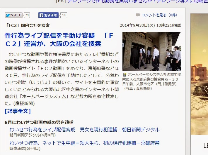 FC2運営会社が家宅捜索