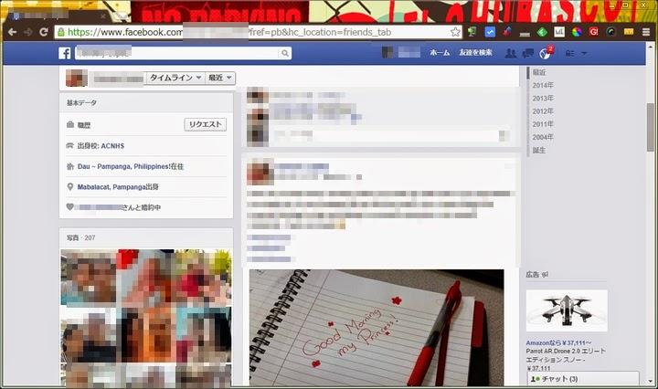 フィリピーナとFacebookeで繋がる