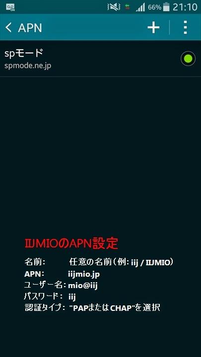 IIJmioのAPN設定の設定値