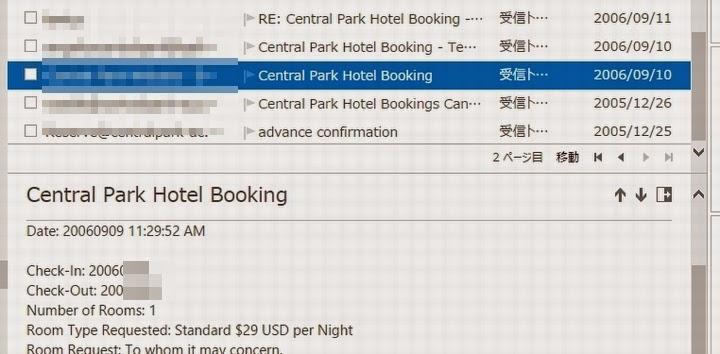 2006年にやりとりしたセントラルパークホテルとのメール内容