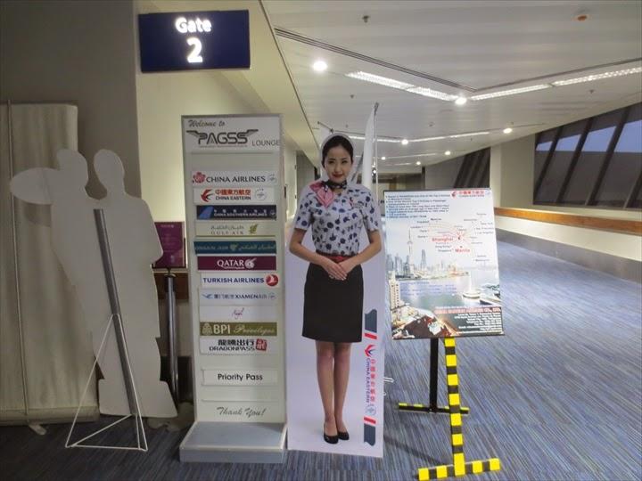 マニラのターミナル1のゲート2付近にあるプライオリティパスが使えるラウンジ