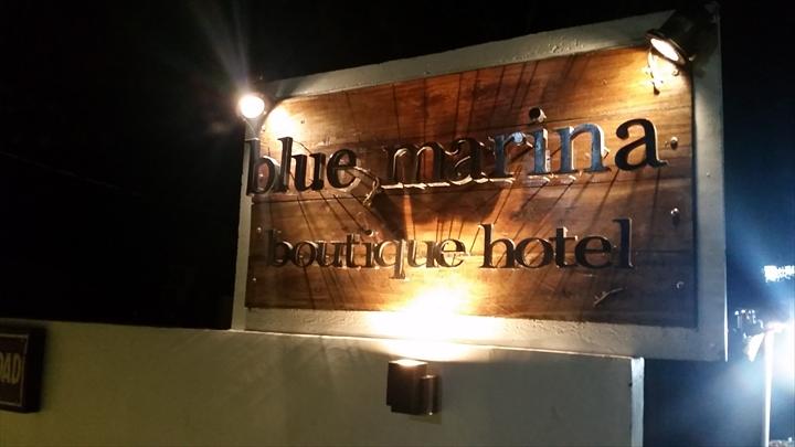 ブルー マリーナ ボラカイ リゾート - ホテルの看板