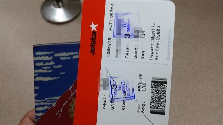 ジェットスターのチケットと赤富士パスポートカバー