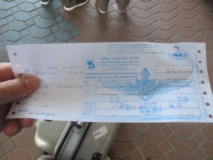 エカマイ行きのチケット