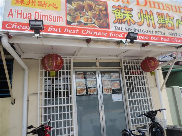 蘇州點心(A'Hua Dimsum)店舗外観