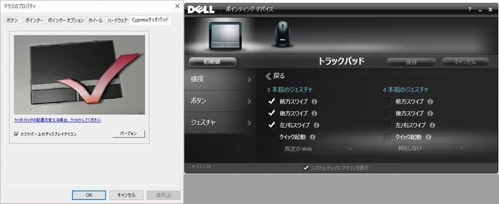 左がマウスのプロパティ画面で、右がDellポインティングデバイス画面