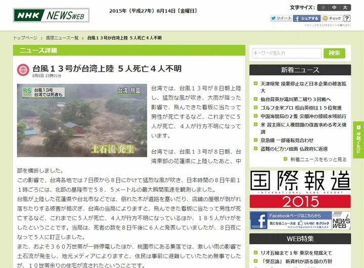 台風13号、台湾直撃 死者・不明者も