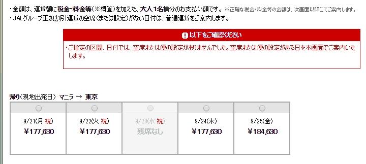 日本航空のエアーチケット完売表示