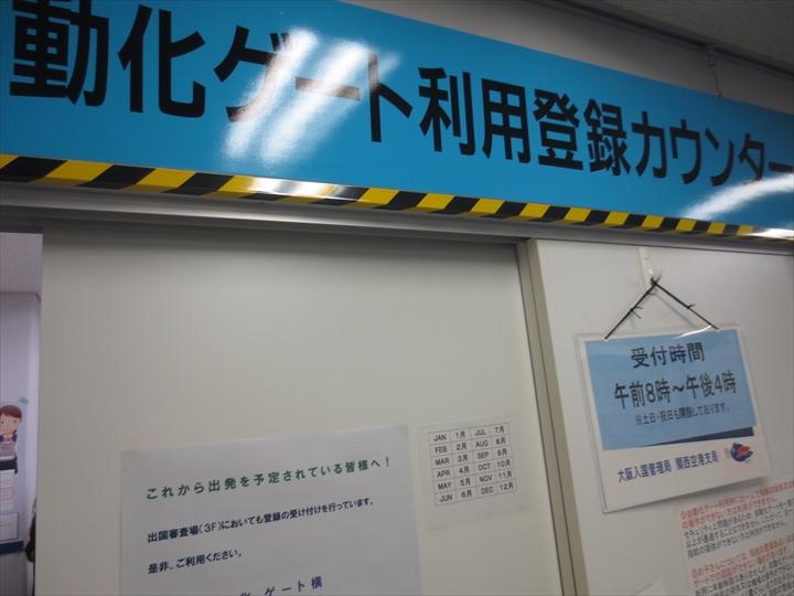 関空の自動化ゲート登録カウンター