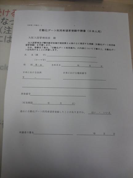 関西国際空港で自動化ゲートの利用申請をして出入国ともに自動化ゲートを利用してみた