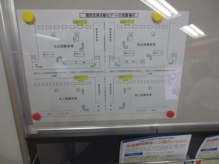 関空の自動化ゲートの設置場所