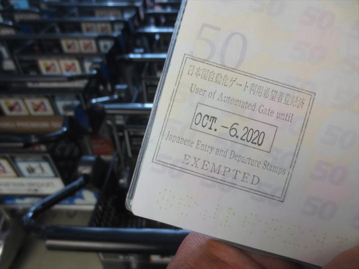 日本国自動化ゲート利用希望者登録済スタンプ