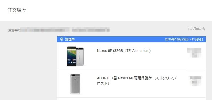 グーグルのネクサス6Pをグーグルプレイで注文した