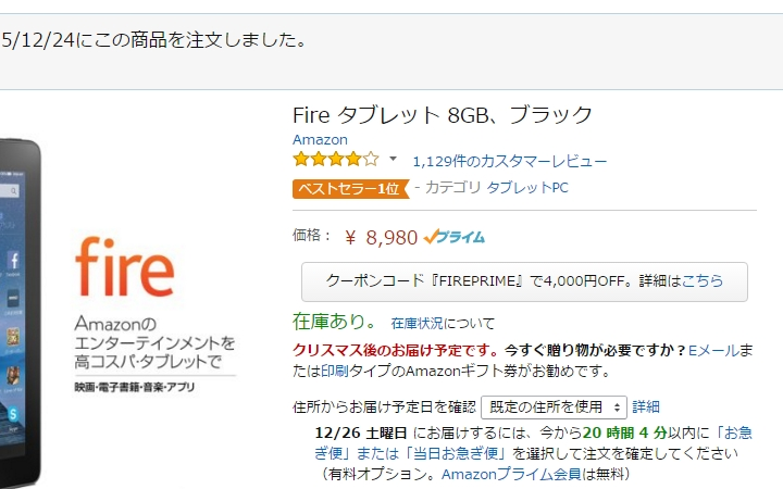 Fireタブ8GB